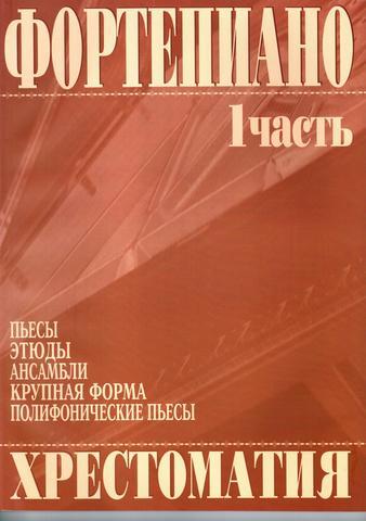 Григоренко В. Фортепиано. Хрестоматия 1 часть. (Пьесы, этюды, ансамбли, крупная форма, полифонически