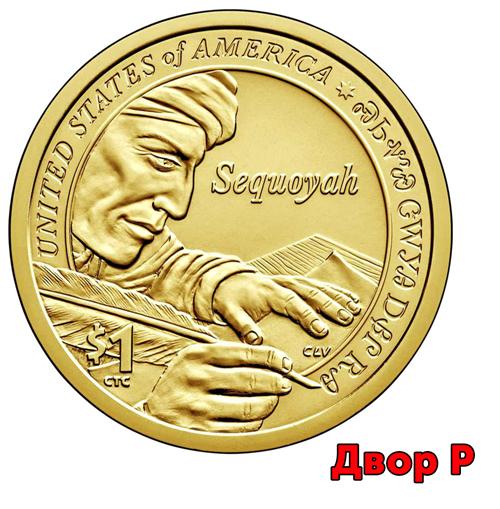 1 доллар 2017 года Сакагавея - Секвойя (двор P)
