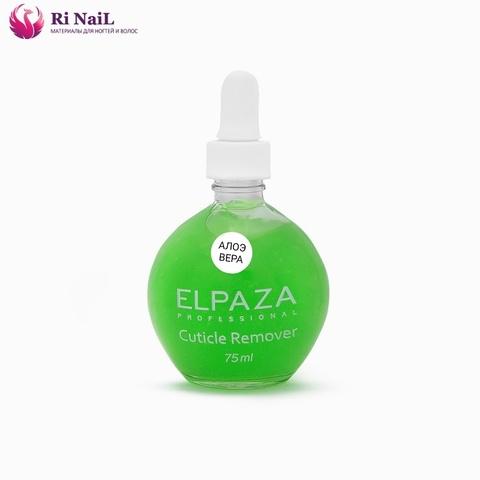 Ремувер для удаления кутикулы Elpaza, аромат -алоэ вера 75 мл.