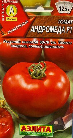 Семена Томат Андромеда F1