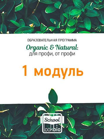 Organic & Natural. 1 информационный модуль