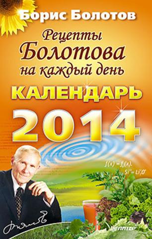 Рецепты Болотова на каждый день. Календарь на 2014 год
