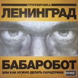 Ленинград / Бабаробот (LP)