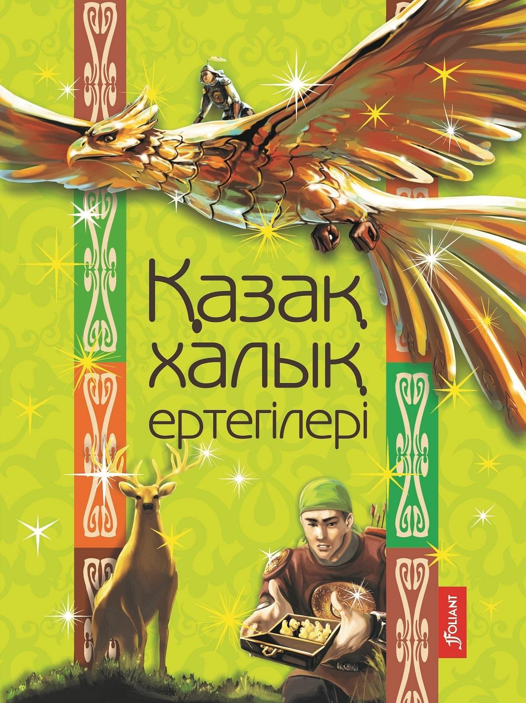 Қазақ халық ертегілері