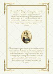 Практикум по переводу с русского языка. Уровни В2 – С2. Книга 1. Оборот обложки