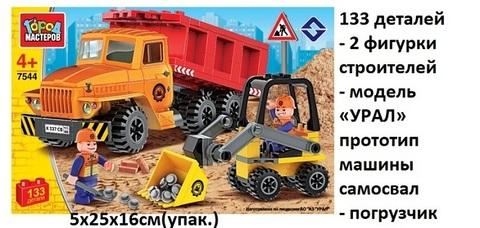Конструктор 7544 город мастеров стройка Урал