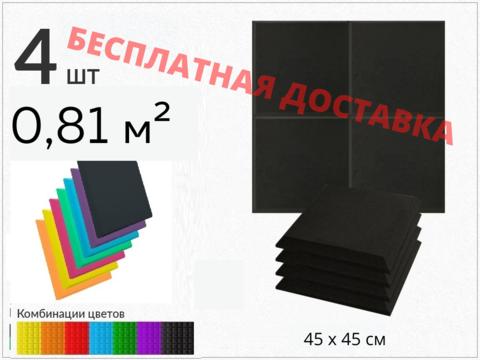 Набор акустического поролона ECHOTON PRO  (4 шт.)