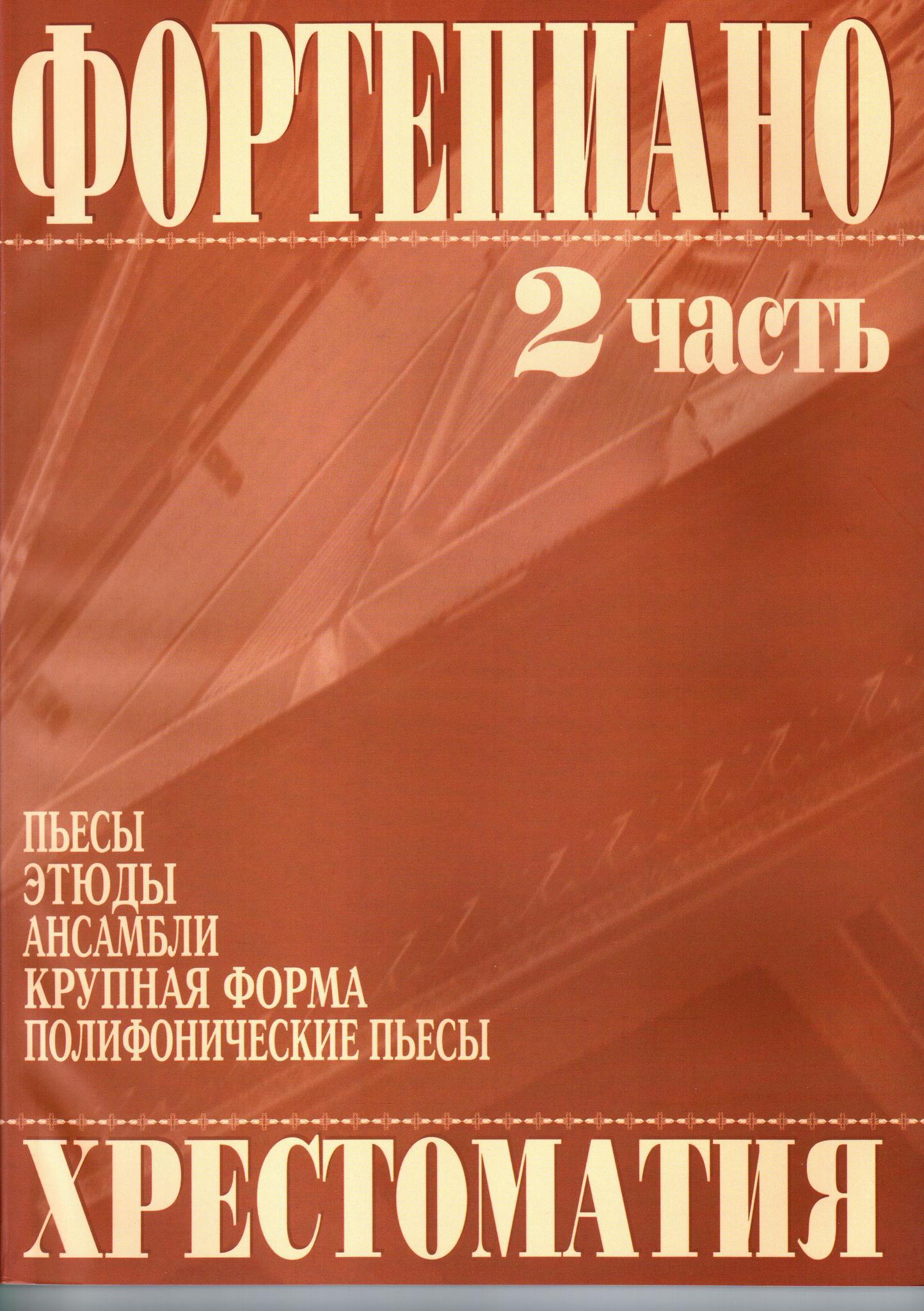 Григоренко В. Фортепиано. Хрестоматия 2 часть. (Пьесы, этюды, ансамбли, крупная форма, полифонически