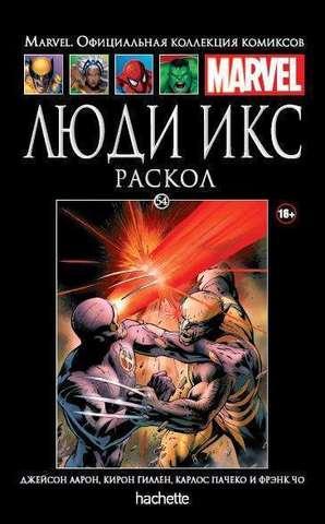 Люди Икс. Раскол (Ашет #54)