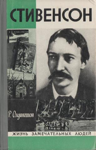 Стивенсон (Портрет бунтаря)