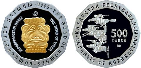 500 тенге Голова тигра (Золото Номадов) 2005 год, Казахстан