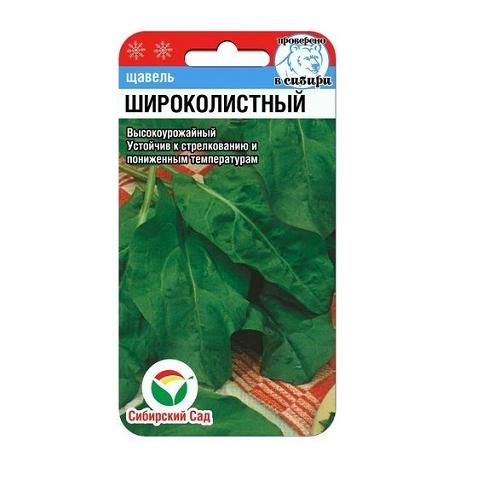Щавель Широколистный 0,5гр (Сиб сад)