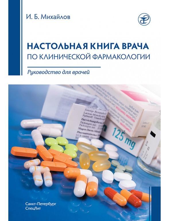 Книги по инфекционным болезням Настольная книга врача по клинической фармакологии nast_kniga_vracha_po_klin_pharm.jpg