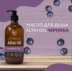 Масло для душа Altai Oil Черника 250мл