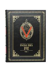 Красная книга ВЧК. (в 2-х томах)