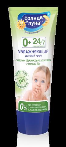 СОЛНЦЕ И ЛУНА Крем детский увлажняющий, 75мл