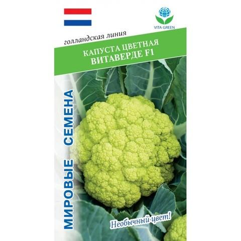 Семена Капуста Цветная Витаверде F1 (Rijk Zwaan)