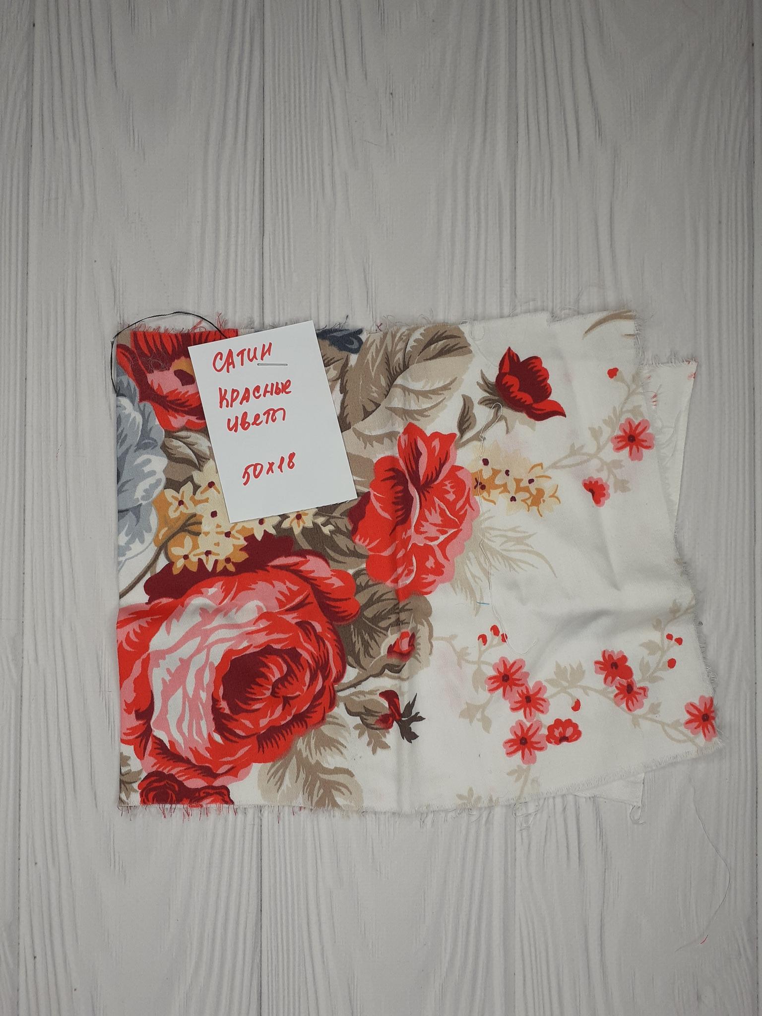 Сатин красные цветы (лоскут)