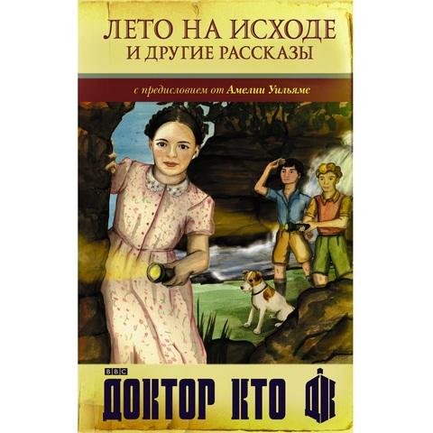 Доктор Кто/Доктор Кто: Лето на исходе и другие рассказы