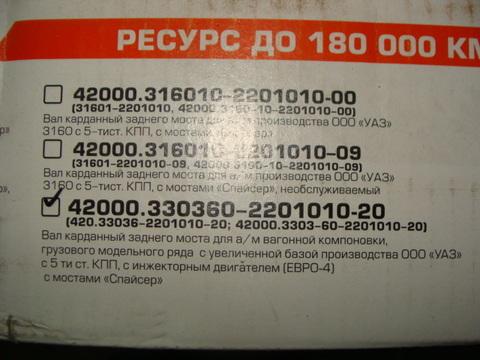 вал карданный задний УАЗ 33036 мост Спайсер  КПП 5 ст.(АДС)