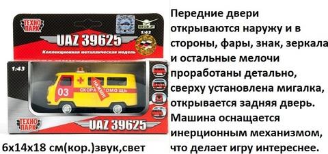 Машина мет. СТ-1232WB-Р УАЗ 39625 Скорая помощь