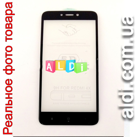 Защитное стекло Xiaomi REDMI 4X 5D ЧЕРНОЕ Full Glue полное покрытие/проклейка 3D 5D 6D 9D