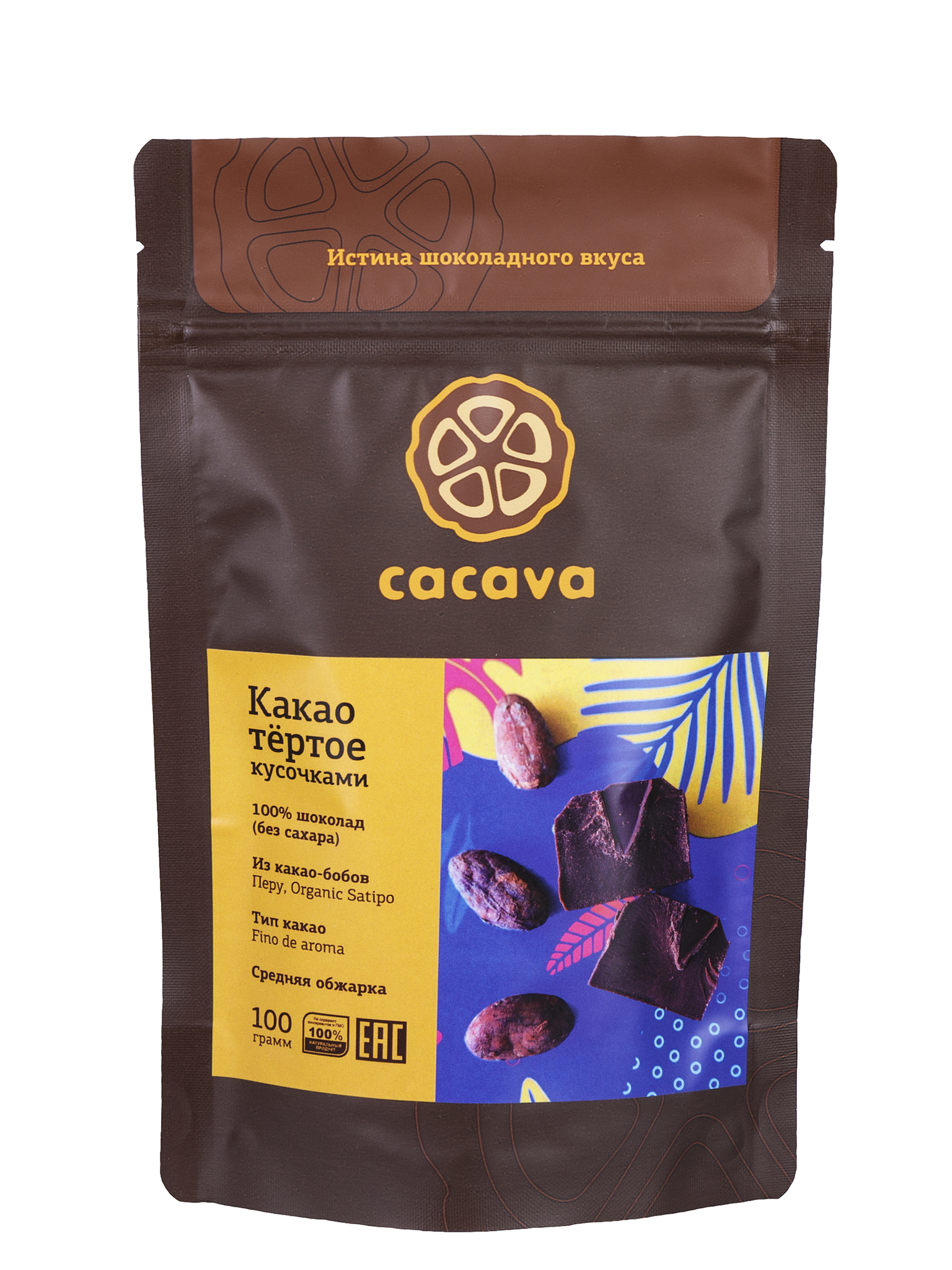 Какао тёртое кусочками (Перу, Organic Satipo), упаковка 100 грамм