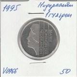 V0966 1995 Нидерланды 1 гульден