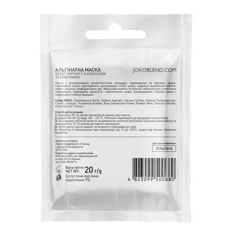 Альгінатна маска ефект ліфтингу з колагеном і еластином Joko Blend 20 г (2)