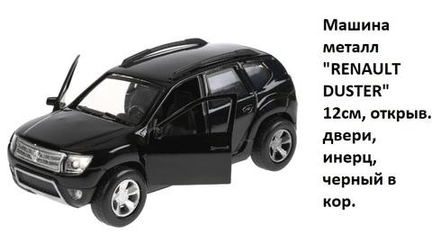 Машина мет. DUSTER-BK Renault Duster чёрный (СБ)