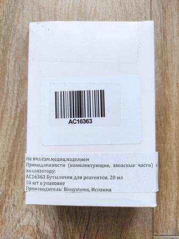AC16362 Бутылочки для реагентов, 60 мл  10 шт в упаковке /Biosystems, Испания/