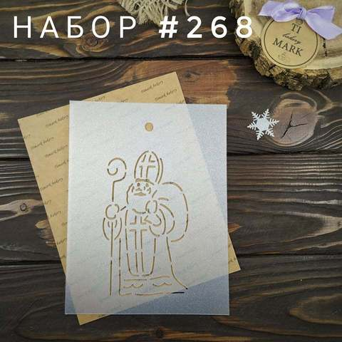 Набор №268 - Святой Николай