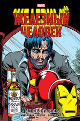 Железный Человек. Демон в бутылке. Золотая Коллекция. Эксклюзивное издание Comic Con Russia (ПРЕДЗАКАЗ!)