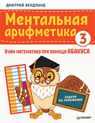 Ментальная арифметика 3: учим математику при помощи абакуса. Задачи на умножение