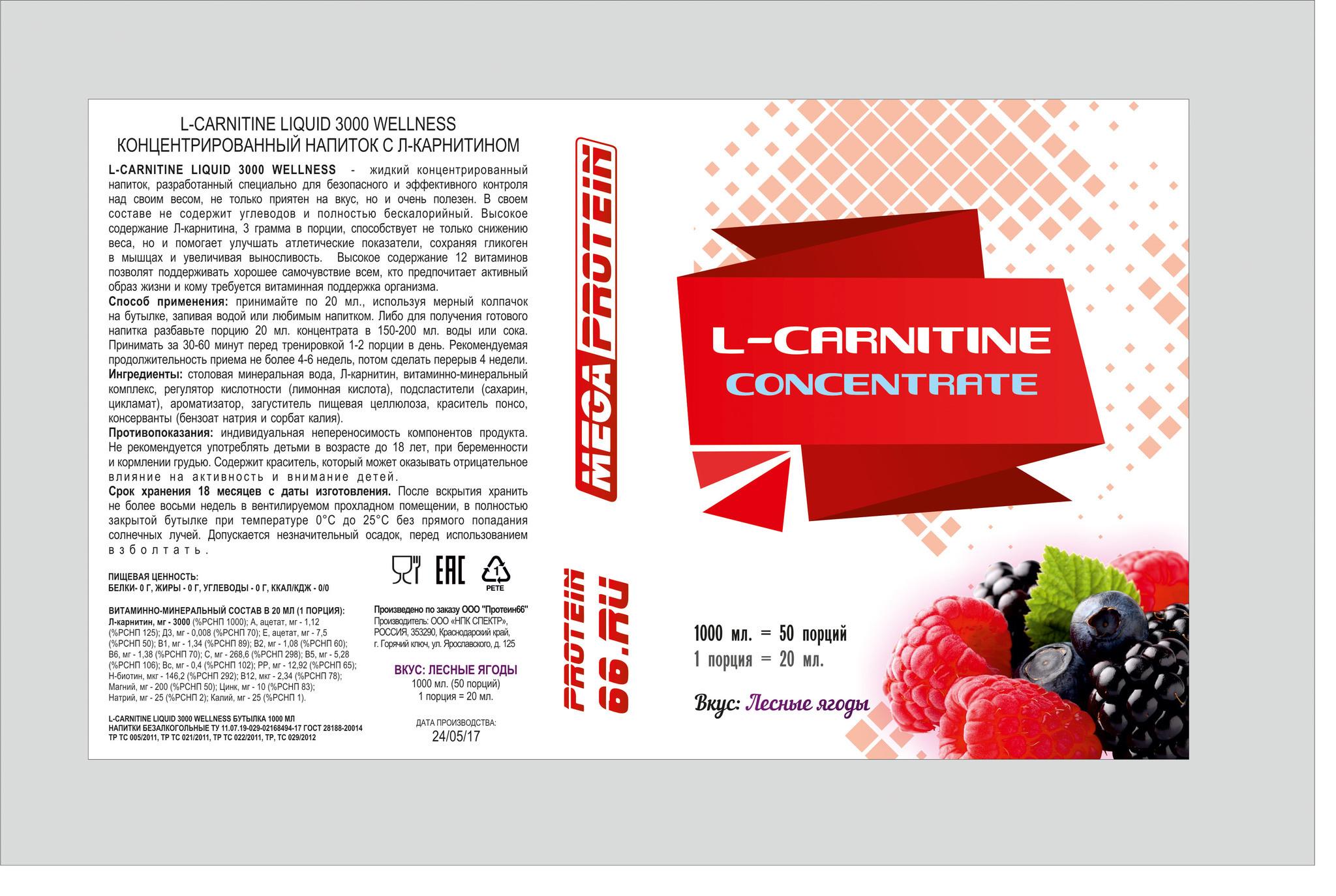 L-Карнитин (Жидкий)