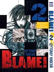 Blame! Том 2