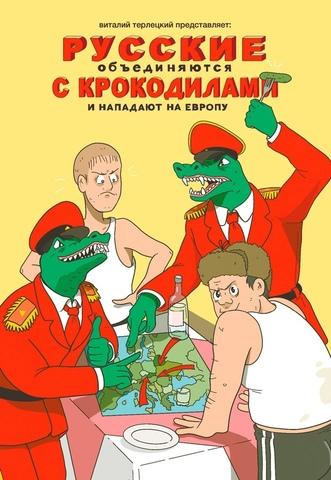 Русские объединяются с крокодилами и нападают на Европу