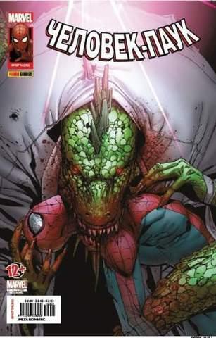 Человек-Паук №30 (Panini Comics)