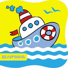 Мозаика-Синтез Книжка-игрушка Купашки. Кораблик (МС10597)