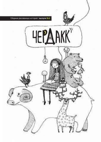 Чердакк №2