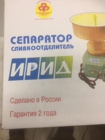 """Сепаратор - сливкоотделитель """"ИРИД"""""""