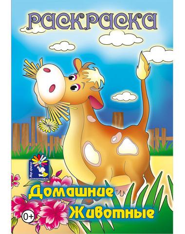 Раскраска Домашние животные А5, 00042