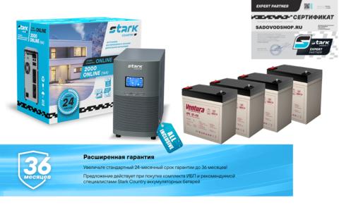 Комплект STARK 2000 ONLINE+GPL 12-55