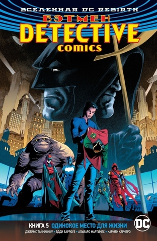 Вселенная DC. Rebirth. Бэтмен. Detective Comics. Кн. 5. Одинокое место для жизни
