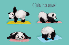 Открытка, С Днем рождения! Панда йога, 12,1 х 18.3 см, 1 шт.