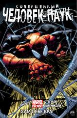 Комикс «Совершенный Человек-Паук. Том 1. Сам себе враг»