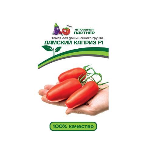 Дамский каприз F1 10шт 2-ной пак томат (Партнер)