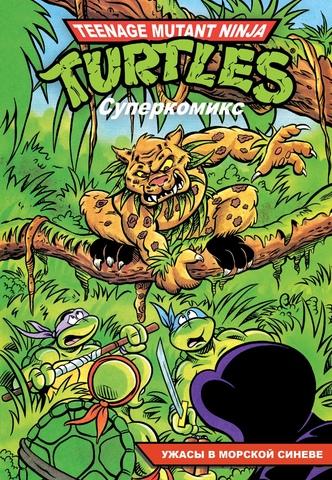 Черепашки-Ниндзя: Приключения. Том 5. Ужасы в морской синеве (Лимитированное издание Turtle Power Fest)