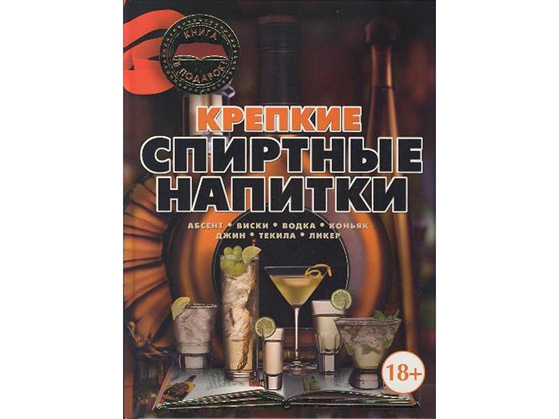 Литература Крепкие спиртные напитки. Бортник О. И. 013341.jpg