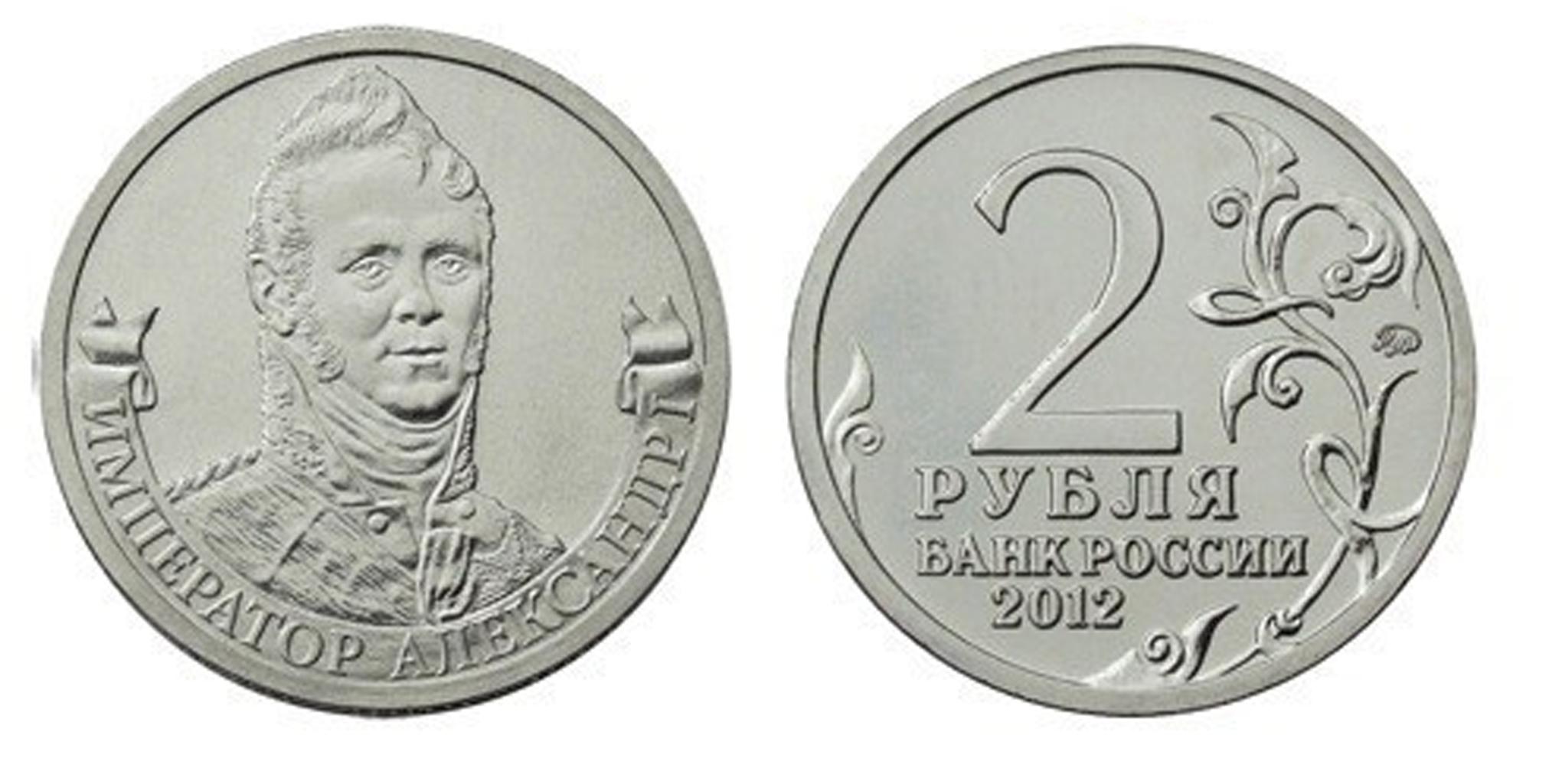2 рубля Император Александр I 2012 год